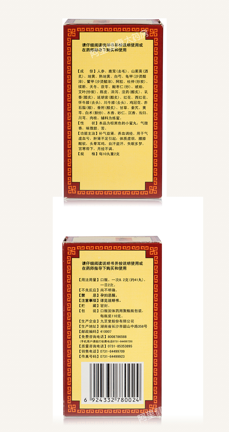 【九芝堂】益气补血参桂鹿茸丸4