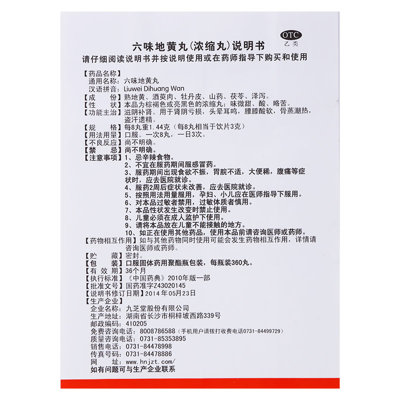3 boxes)) jiuzhitang six taste to Huang pill concentrate 360 kidney