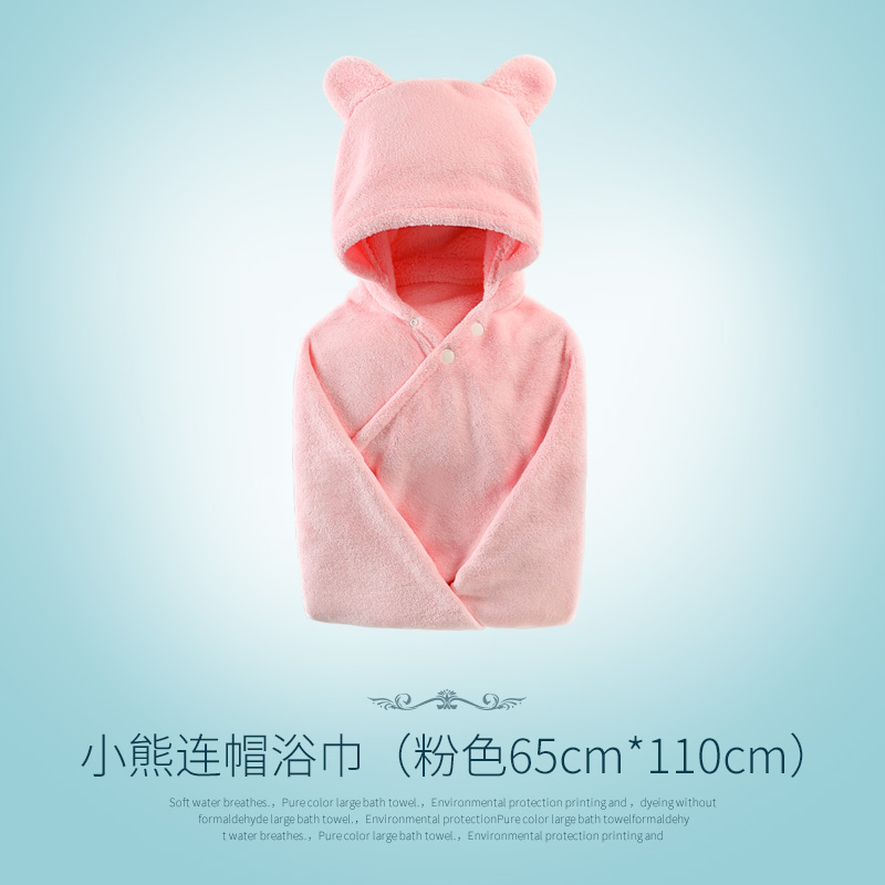 [LITTLE BEAR] PINK - HIGH 65* WIDE 110CM