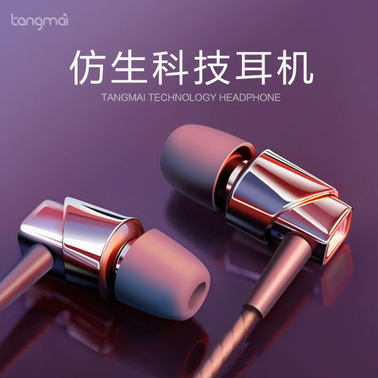 Tang Mai F3 headphones in-ear type heavy subwoofer mobile phone computer music with wheat cable control earplugs k song eat chicken hifi monitor headphones high quality Android universal boys and girls