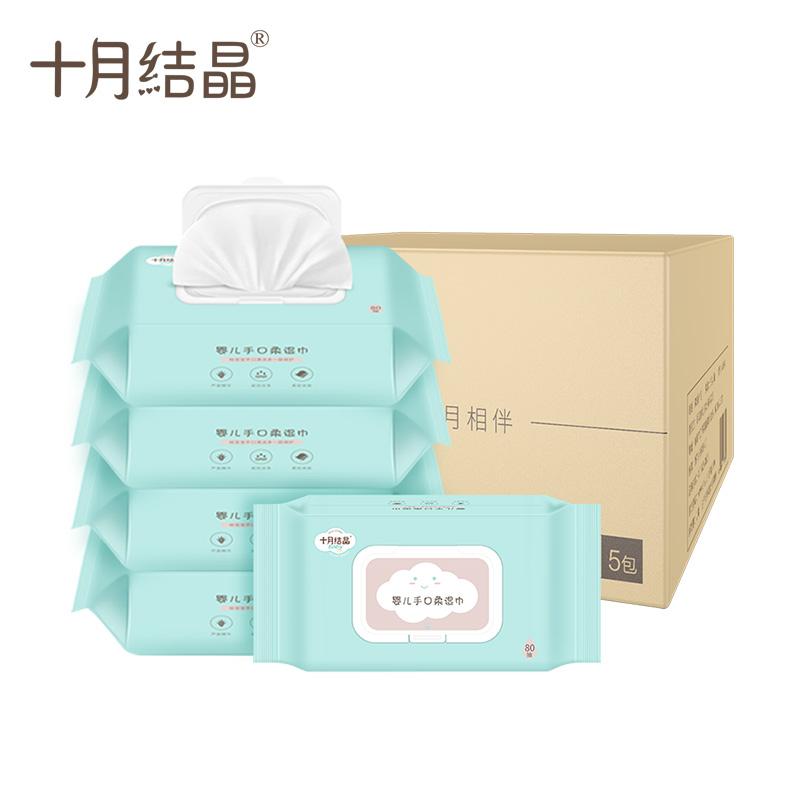 十月结晶婴儿湿巾80*5包