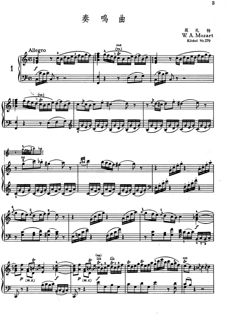 Подлинный Бесплатная доставка фортепиано Моцарт Соната комплект 1(А) народная музыка Издательство фортепиано учебники