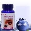 【蜀中】蓝莓叶黄素压片糖果60片