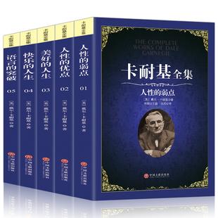 卡耐基励志畅销书全集5册