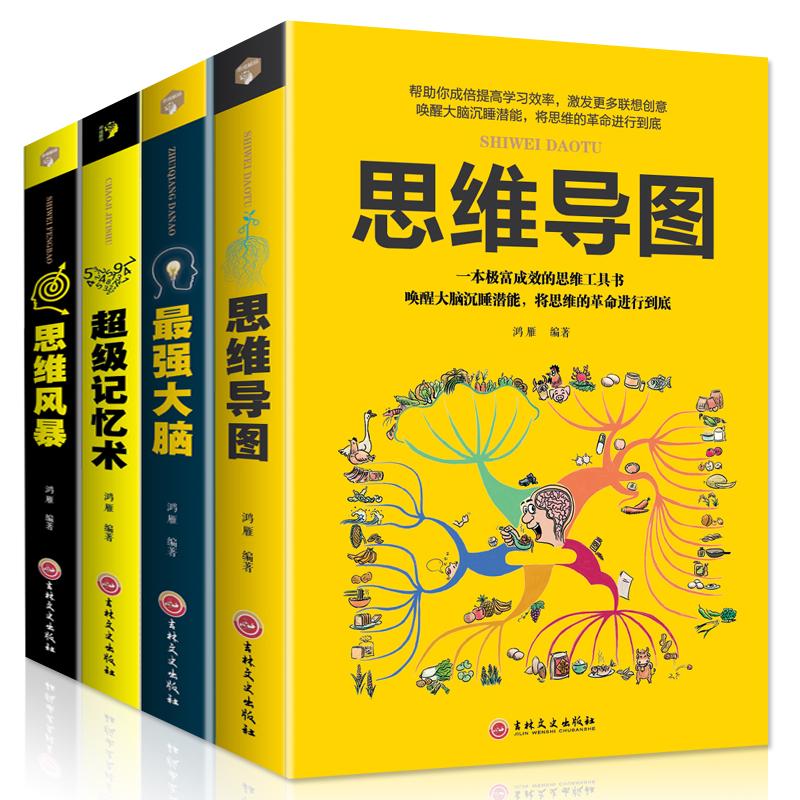 正版包邮 全4册超级记忆术+最强大脑+思维导图+思维风暴教你简单快速有效的提升记忆快速提高左右脑思维和技巧智慧智商训练书籍