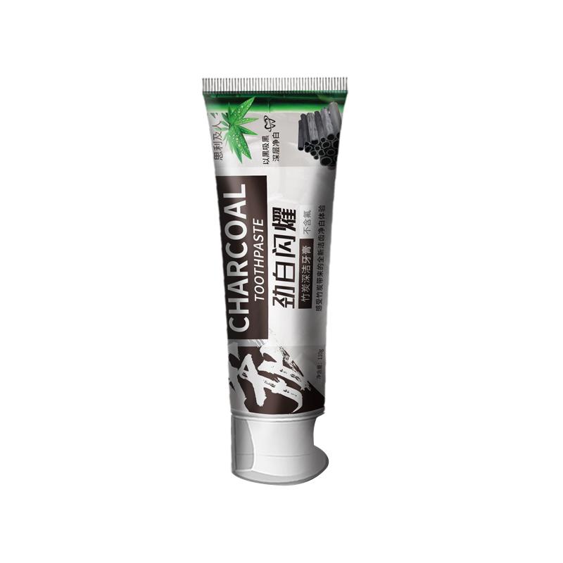 110g*2只竹炭牙膏活性炭亮白牙膏