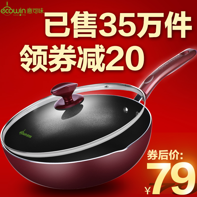 Ecowin wok nonstick cooker gas cooking nonstick pan without smoke pan home cooking pan