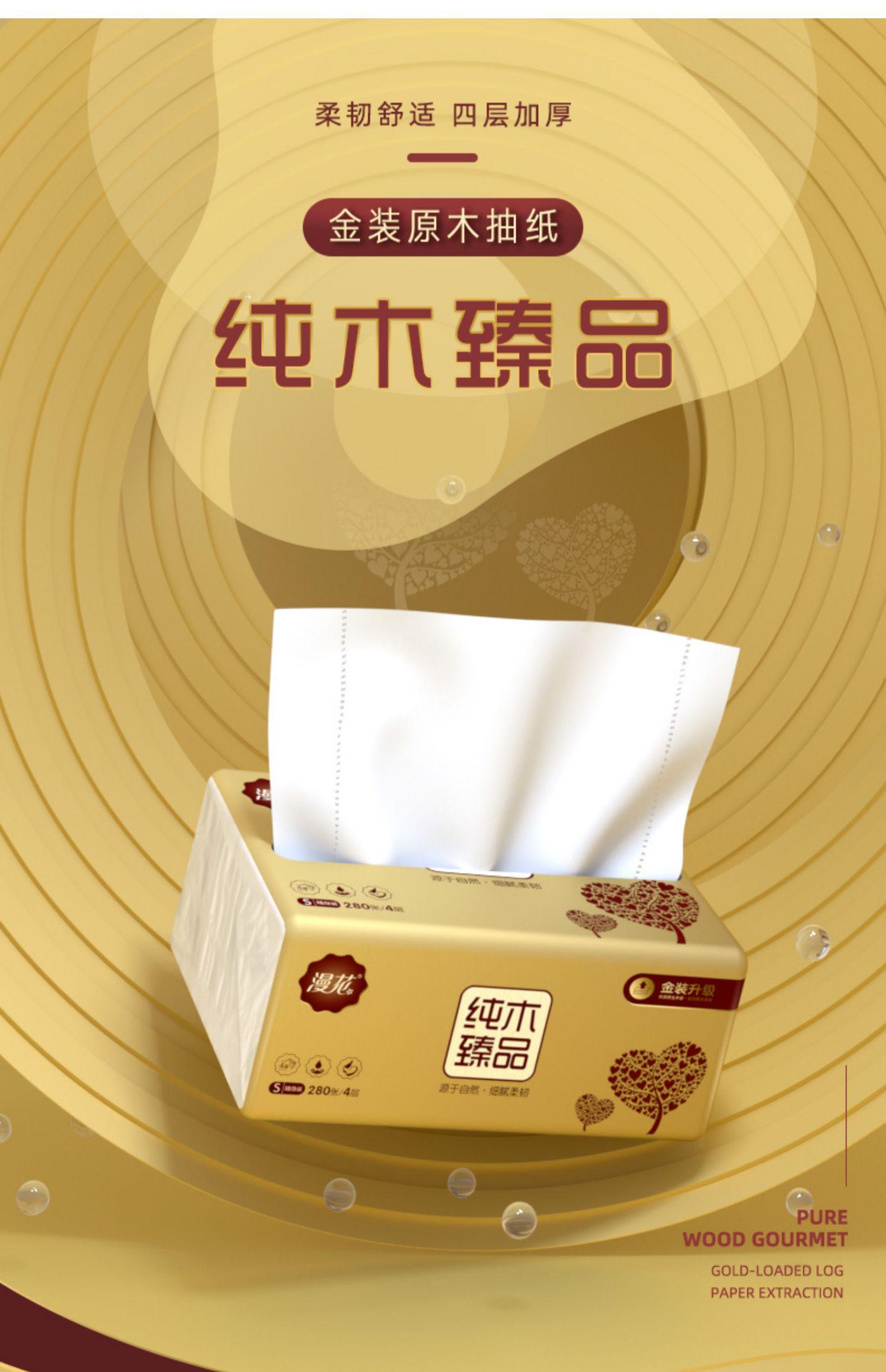 【漫花】金装原生木浆抽纸整箱40包1