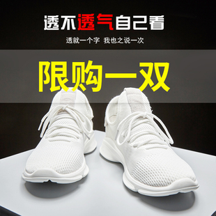 Male spreads the summer gentleman leisure to jog the shoes net surface ventilation movement shoe Han version tidal current small white cloth shoes mahjong piece something like a joker card male shoes