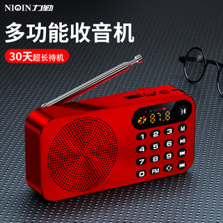 Liline radio elderly new portable small mini 46 students special campus English listening test rechargeable card multi-function semiconductor elderly FM broadcast sound
