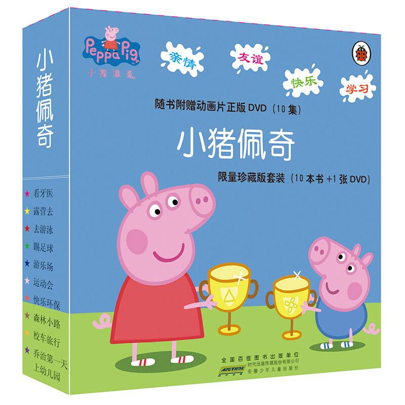 小猪佩奇书第一辑全套10册启蒙早教动画中英文版卡通动漫书籍