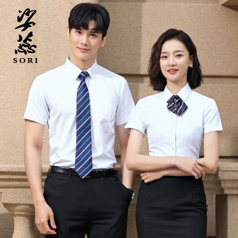 男女同款衬衫短袖夏季职业套装银行商务正装白衬衣4S店销售工作服