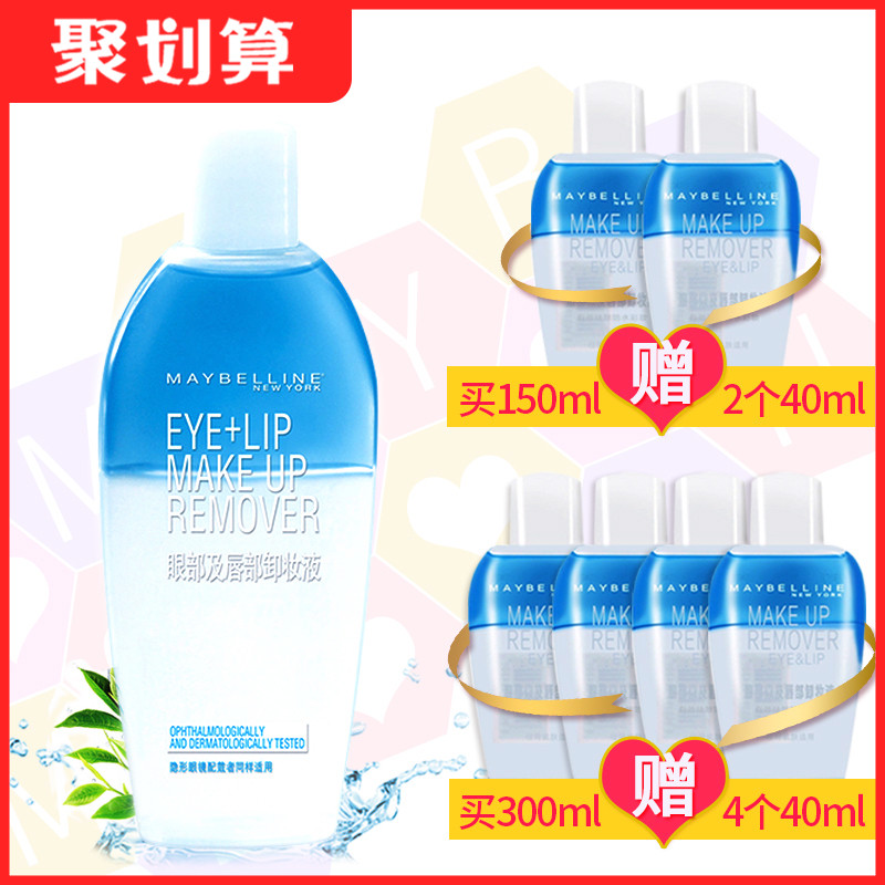 Maybelline Eye and lip makeup remover Eye and Lip Makeup Remover Cleansing Oil mild irritation Deep Cleansing official flagship store
