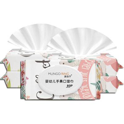 【美怡宁】婴儿湿巾80抽*5大包