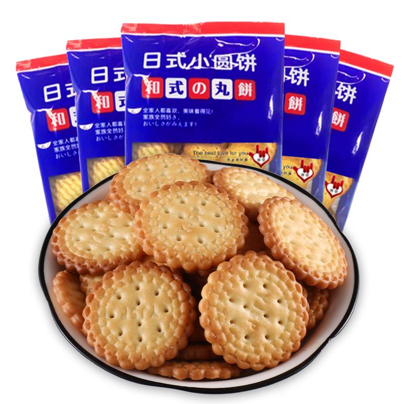 日式小圓餅干海鹽味薄脆休閑零食小吃食品小包整箱早餐網紅小餅干