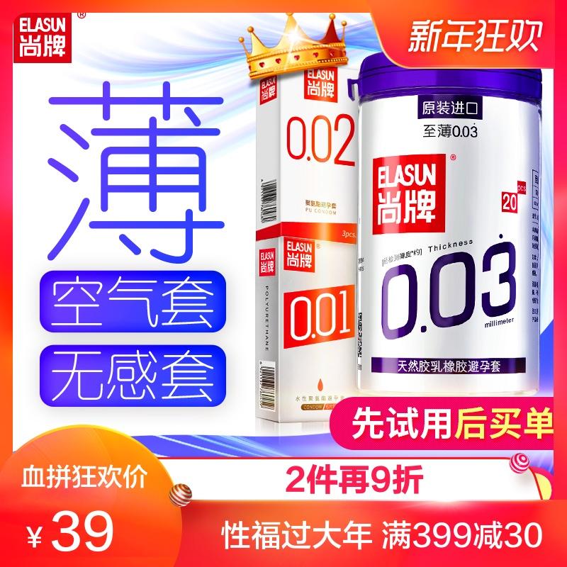 尚牌003避孕套超薄0.01玻尿酸安全套001男持久女士性专用高潮情趣