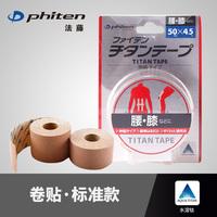 Fato phiten Япония эластичный бинт для мышц Тренажер для мышц с внутренним эффектом пластырь Водорастворимый титановый рулон стикер