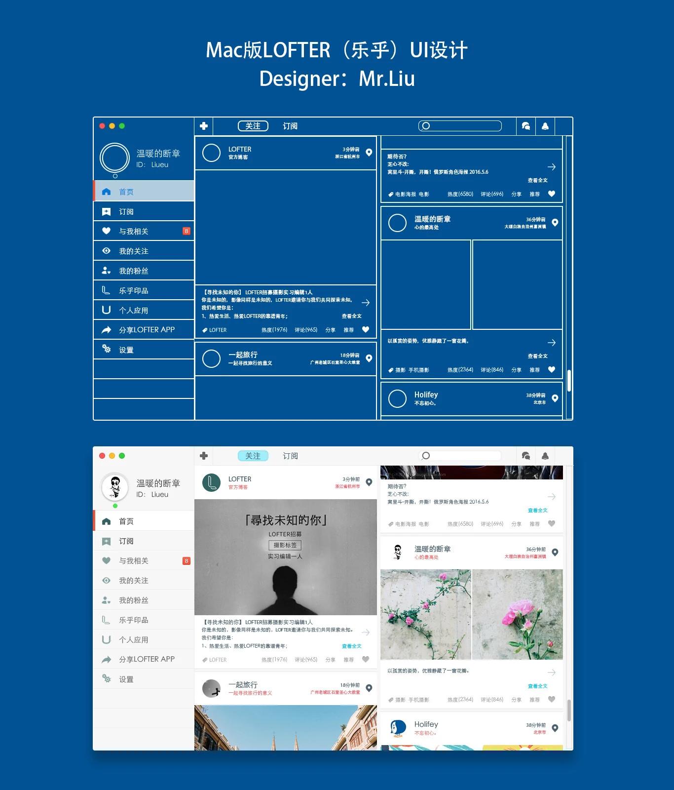Mac版LOFTER(乐乎)UI设计