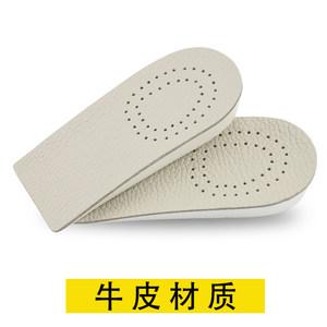 宜高内增高鞋垫男女式牛皮后半垫半码垫磨脚后跟垫1.5-4.5cm