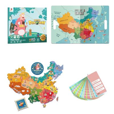 【双11预售】磁性中国地图拼图儿童玩具幼儿园磁力吸地理世界拼图