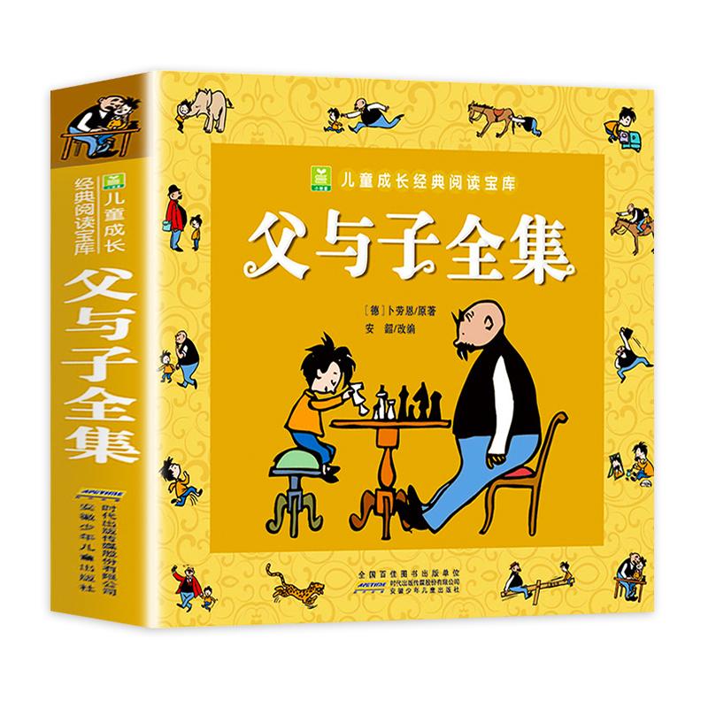 父与子书全集注音版正版 彩色版绘本图画连环画大全套3-6-7-8-9-10周岁小学生课外一二三四五六年级阅读书籍儿童成长漫画书带拼音