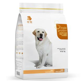 中宠拉布拉多专用狗粮中大型犬主粮2kg