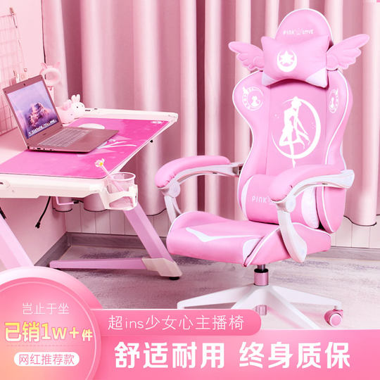 Cute pink electric chair girls can take computer chair home fashion comforts broadcast live chair net coffee game chair