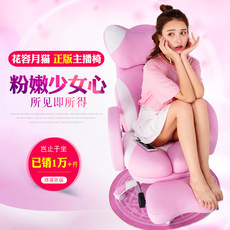 Girls anchor chair comfortable fashion pink computer chair home game chair live chair cute lift swivel chair
