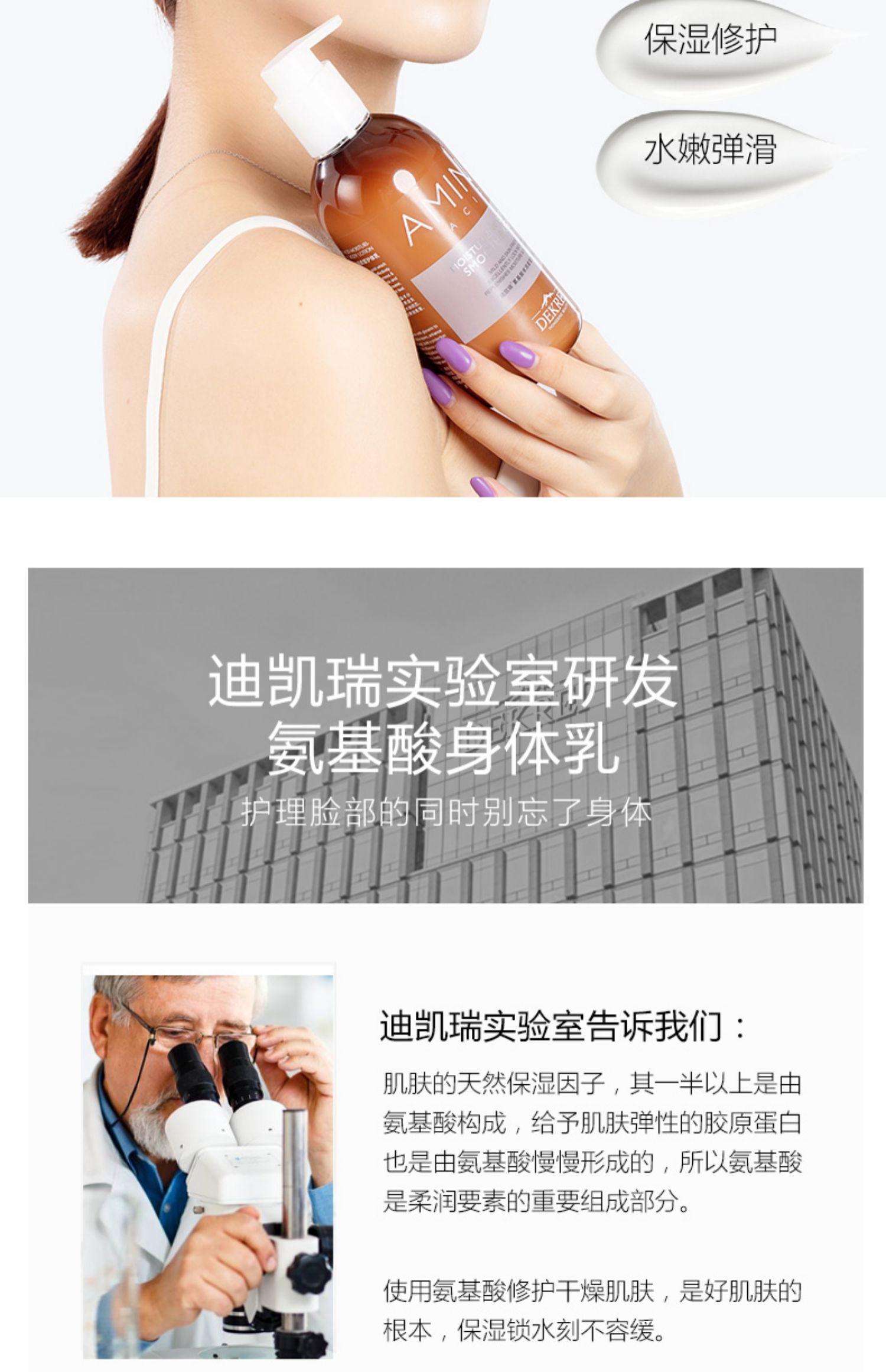 高浓度氨基酸身体乳保湿修护肌肤干燥粗糙香味持久300ML商品详情图