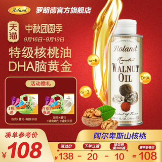 France imported Roland Rolande walnut oil 250ml DHA baby food supplement infant nutrition edible oil