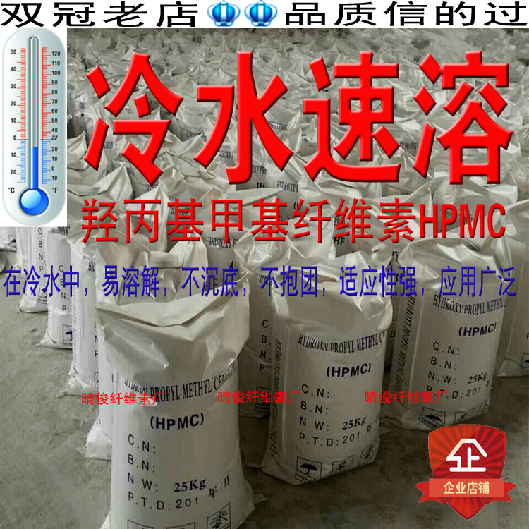 Cold water instant cellulose hydroxypropyl methylcellulose HPMC20w daily  chemical mortar putty thickening powder