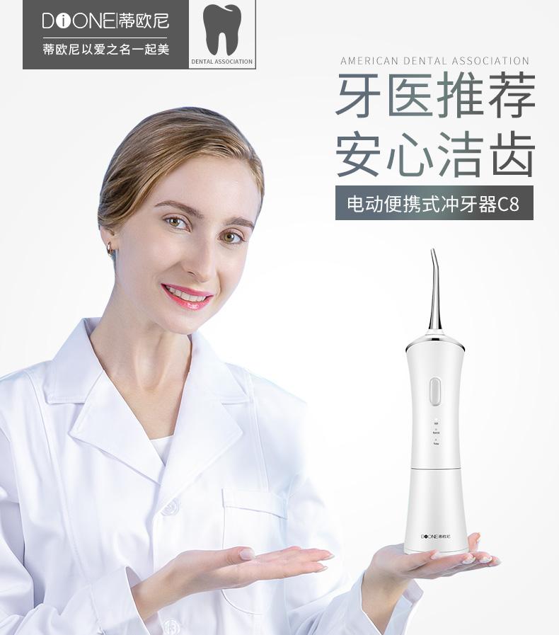 洗牙机 电动冲牙器 ,原价189元,坛友价59元