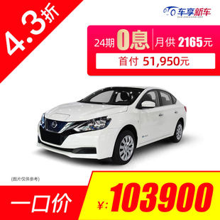 【Хадгаламж】Dongfeng Nissan Sylphy Electric Comfort Edition