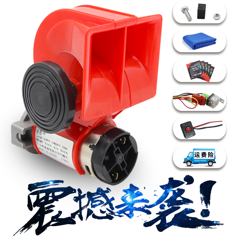 Car motorcycle Horn modified super sound snail police pitch sound air horn  12v Super Sound waterproof horn siren