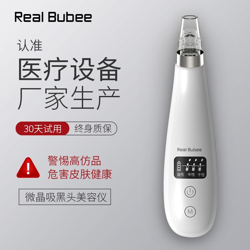RB吸黑头神器电动吸小气泡美容毛孔机去粉刺洗脸清洁面部吸出仪器