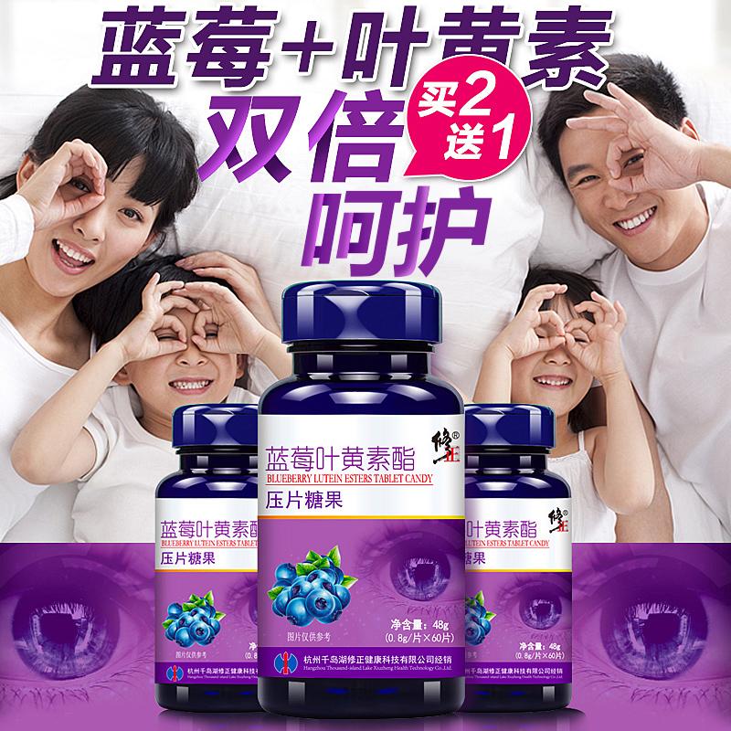 【修正】护眼蓝莓叶黄素酯片 0.8g/片*60片