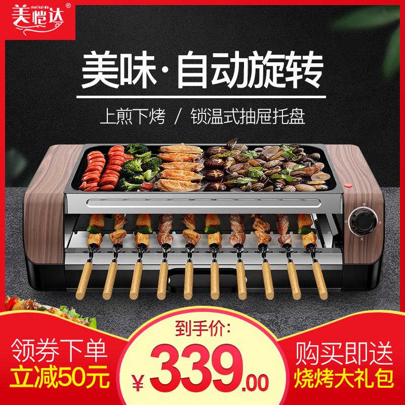 美恺达电烤肉烤盘无烟烧烤炉自动旋转烤肉机不粘家用室内烤炉锅