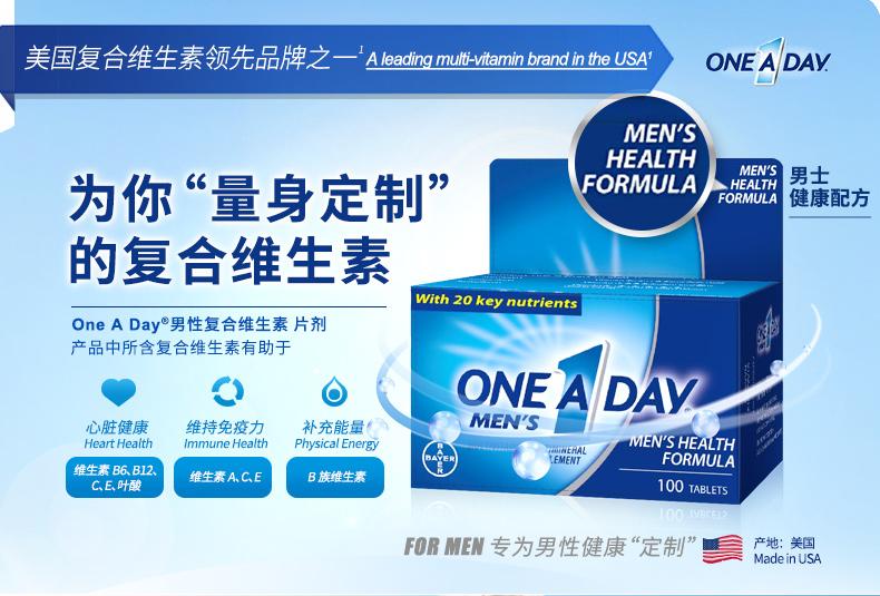 拜耳旗下,One a day男士复合维生素片100粒59元(60元券)-第2张图片