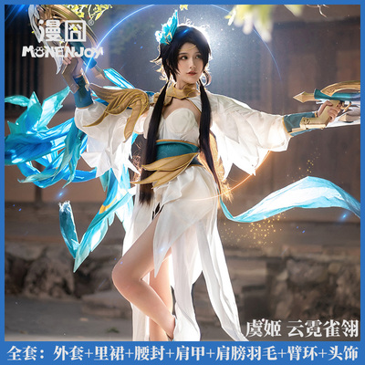 taobao agent 【Ridiculous】King Yuji Skylark Ling World Crown Skin Glory Cos Clothing Spot