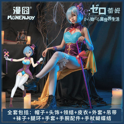 taobao agent 【Ridiculous】Zero-Starting Life in Another World Lem COS Magician Leather Jacket Bunny Girl