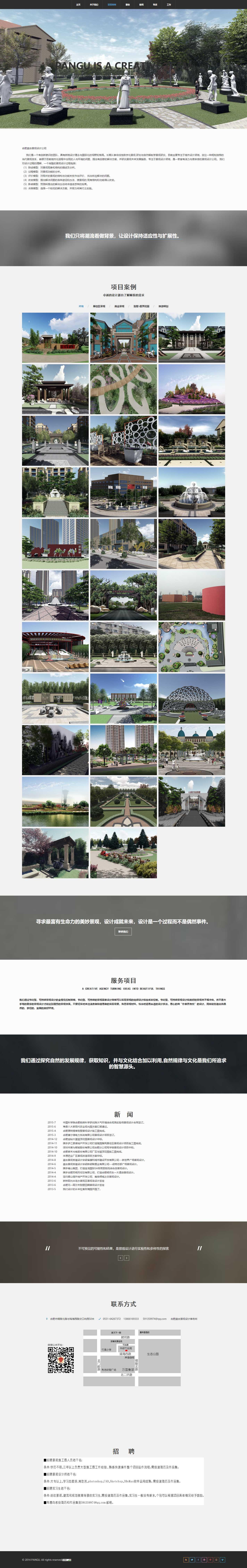 合肥盘古景观设计公司