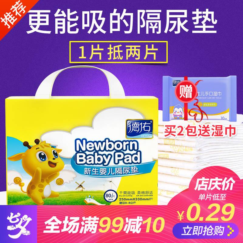 德佑婴儿隔尿垫一次性护理垫防水夏季宝宝纸尿片新生儿非纯棉可洗