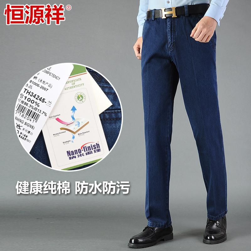 恒源祥牛仔裤男宽松直筒冬季厚款中年商务休闲裤男裤加绒男士裤子