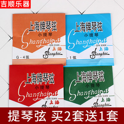 Shanghai violin string accessories 1/2/3/4/8 cello string set string performance level one string