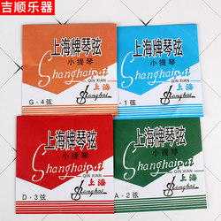 Shanghai Violin String Fitting 1/2/3/4/8 Cello String Set String Performance Level One String