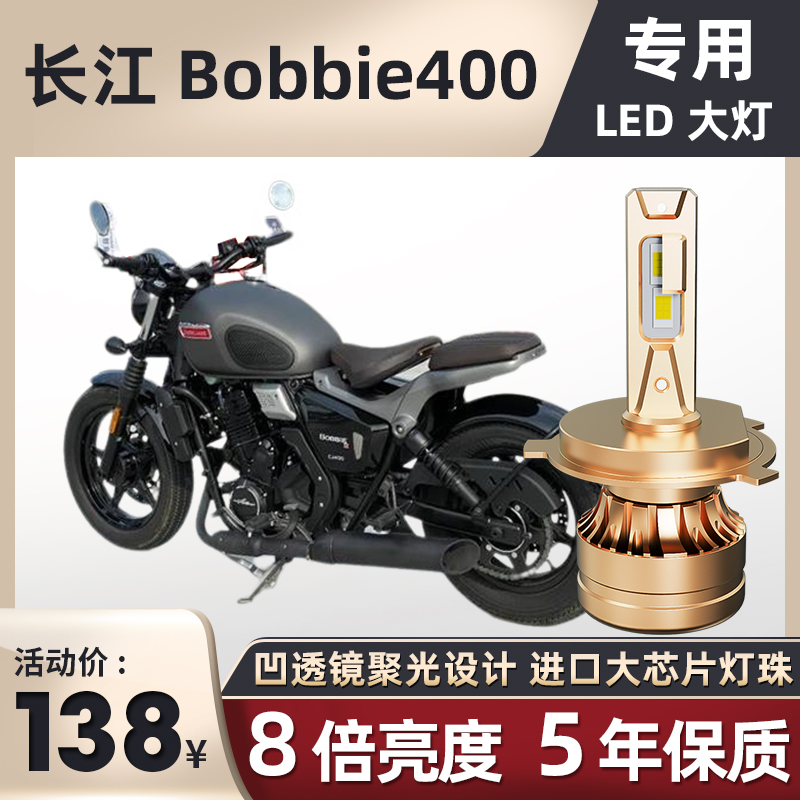 Changjiang Bobbie400 locomotive LED living room lamp modification accessories High light low light one-piece three-claw bulb strong light 3