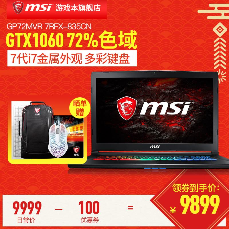 MSI/ микро звезда GP72MVR 7RFX-835CN есть курица игра это GTX1060 значительно ноутбук компьютер