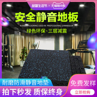 Gym rubber floor tile pad Functional plastic floor mattress mattress district damping pad