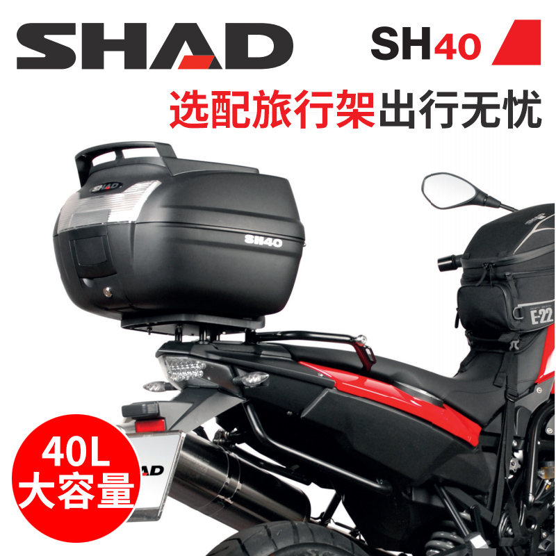 SHAD Xia De motorcycle tail box general battery electric car large medium and small trunk storage ...  sc 1 st  eBuy7.com & SHAD Xia De motorcycle tail box general battery electric car large ...
