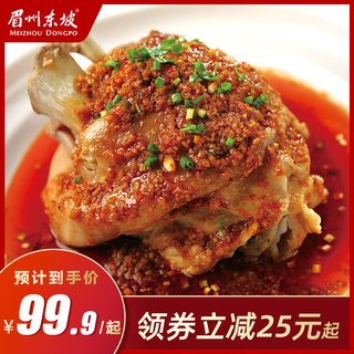 Meizhou Dongpo Restaurant with Dongpo elbow Sichuan specialty spicy elbow high-end gift box